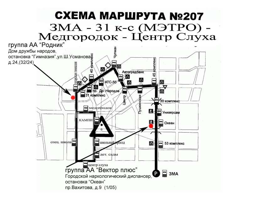 Схемы проезда:автобусы №207А,